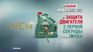 Возможности смазочных материалов Castrol Magnatec 5w40